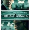 """Фильм """"Пятая власть (The Fifth Estate)"""""""