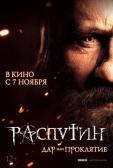 """Фильм """"Распутин"""""""
