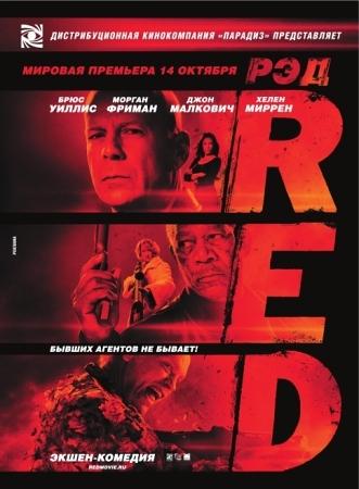 Фильм «РЭД (Red)»