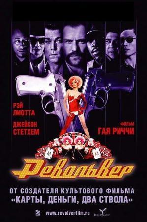 Фильм «Револьвер (Revolver)»