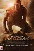 """Фильм """"Риддик (Riddick)"""""""