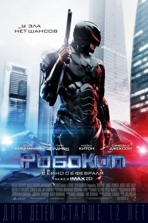 РобоКоп (RoboCop)