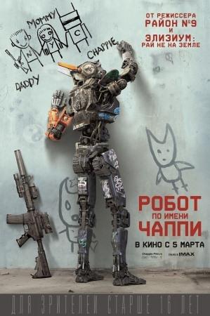 Фильм «Робот по имени Чаппи (Chappie)»