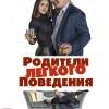 Фильм «Родители лёгкого поведения (Drunk Parents)»