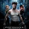 """Фильм """"Росомаха: Бессмертный (The Wolverine)"""""""