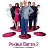 "Фильм ""Розовая пантера 2 (The Pink Panther 2)"""
