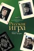 """Фильм """"Русская игра"""""""