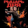 Рыцарь дня (Knight and Day)