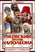 """Фильм """"Ржевский против Наполеона"""""""