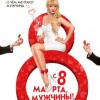"""Фильм """"С 8 марта, мужчины!"""""""