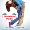 """Фильм """"С любовью, Рози (Love, Rosie)"""""""