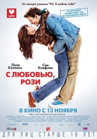 Фильм «С любовью, Рози (Love, Rosie)»