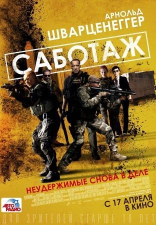 Саботаж (Sabotage)