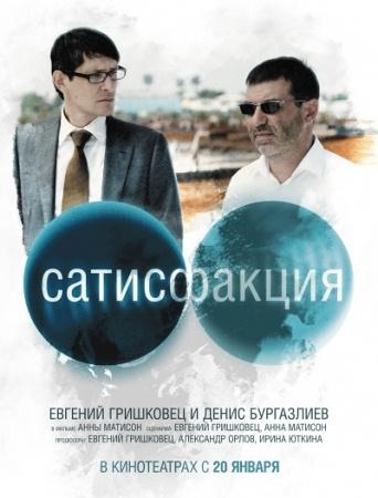 Фильм «Сатисфакция»