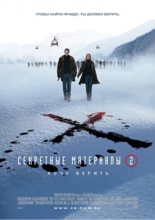 Секретные материалы 2: Хочу верить (The X-Files: I Want to Believe)