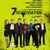 """Фильм """"Семь психопатов (Seven Psychopaths)"""""""