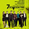 Семь психопатов (Seven Psychopaths)