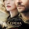 """Фильм """"Серена (Serena)"""""""