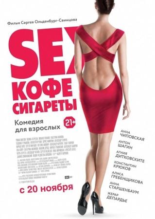 Фильм «Sex, кофе, сигареты»