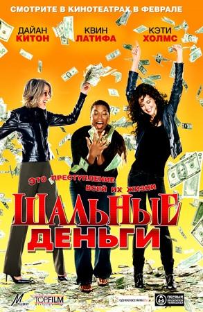 Фильм «Шальные деньги (Mad Money)»