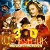 """Фильм """"Щелкунчик и Крысиный король 3D (The Nutcracker in 3D)"""""""