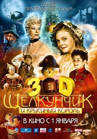 Щелкунчик и Крысиный король 3D (The Nutcracker in 3D)