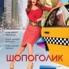 "Фильм ""Шопоголик (Confessions of a Shopaholic)"""