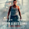 "Фильм ""Штурм Белого дома (White House Down)"""