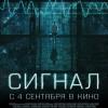 """Фильм """"Сигнал (The Signal)"""""""