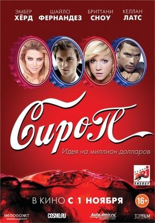 Сироп (Syrup)