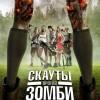 """Фильм """"Скауты против зомби (Scouts Guide to the Zombie Apocalypse)"""""""