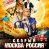 """Фильм """"Скорый «Москва-Россия»"""""""