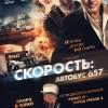 """Фильм """"Скорость: Автобус 657 (Heist)"""""""