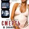 """Фильм """"Смерть в эфире (Live!)"""""""