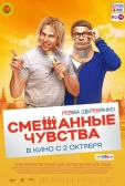 """Фильм """"Смешанные чувства"""""""