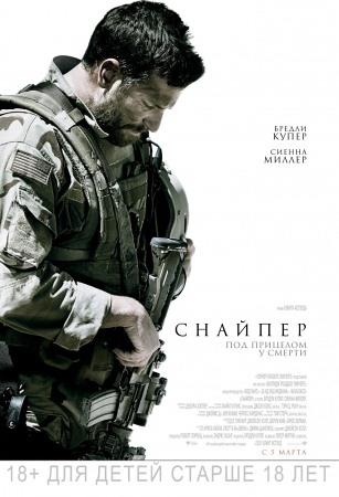 Снайпер (American Sniper)