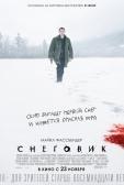 """Фильм """"Снеговик (The Snowman)"""""""