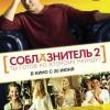 "Фильм ""Соблазнитель 2 (Kokowääh 2)"""
