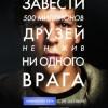 """Фильм """"Социальная сеть (The Social Network)"""""""
