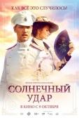"Фильм ""Солнечный удар"""