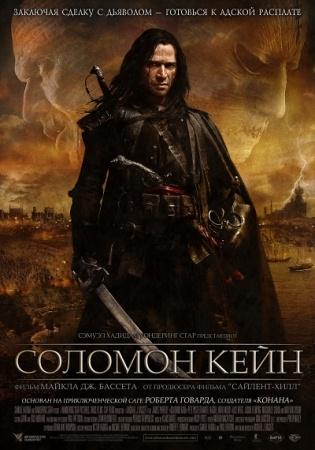 Соломон Кейн (Solomon Kane)