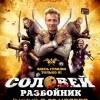 """Фильм """"Соловей-Разбойник"""""""