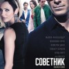 "Фильм ""Советник (The Counselor)"""