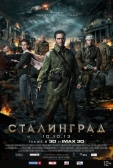 """Фильм """"Сталинград"""""""