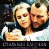"""Фильм """"Стальная бабочка"""""""