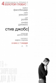 "Фильм ""Стив Джобс (Steve Jobs)"""