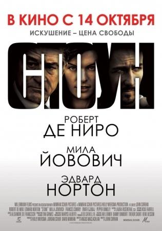 Фильм «Стоун (Stone)»