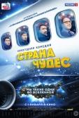"Фильм ""Страна чудес"""