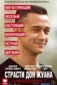 "Фильм ""Страсти Дон Жуана (Don Jon)"""