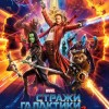 "Фильм ""Стражи Галактики. Часть 2 (Guardians of the Galaxy Vol. 2)"""